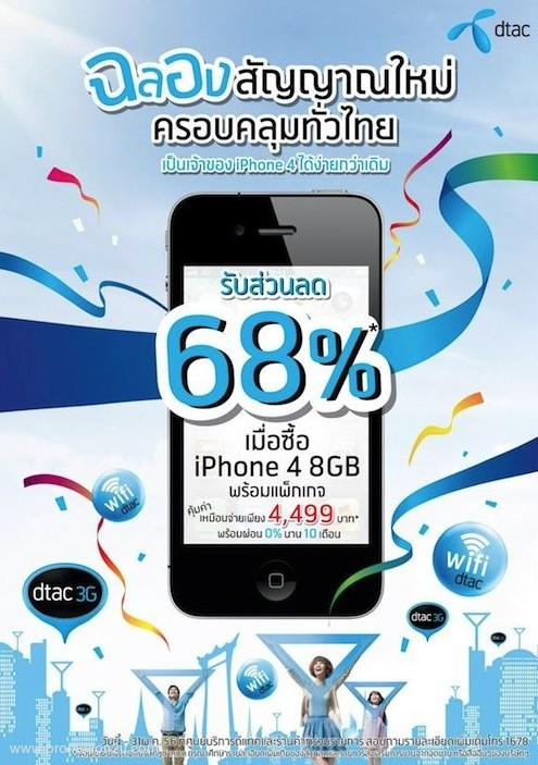 Promotion Dtac iPhone 4 8 GB. Discount 68% [Mar.-May.2013]