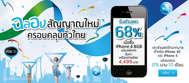 โปรโมชั่น Dtac iPhone 4 8 GB. ลดค่าเครื่อง+แพ็คเกจ 68% (มีค.-พค.56)