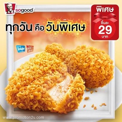 โปรโมชั่นไก่ทอด KFC ชิ้นละ 29.- (มีค.56)