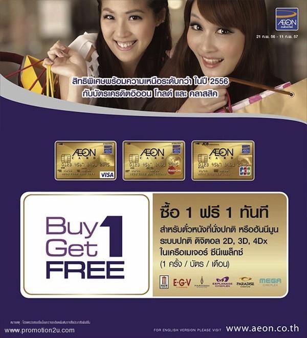 โปรโมชั่น สิทธิพิเศษผู้ถือบัตร Aeon Credit Gold Card