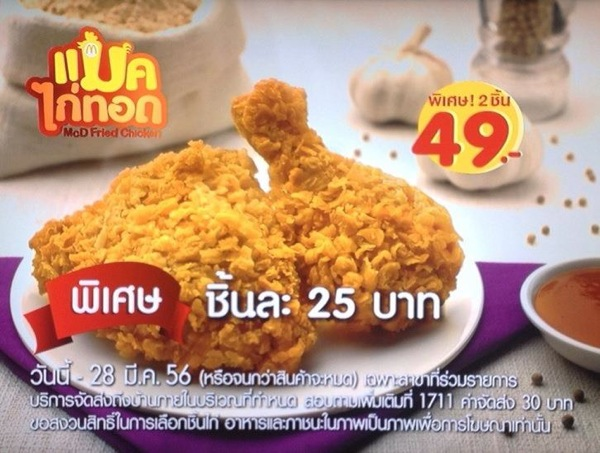 Promotion Mc Donals's Fried Chicken Only 25 Baht [Mar.2013]