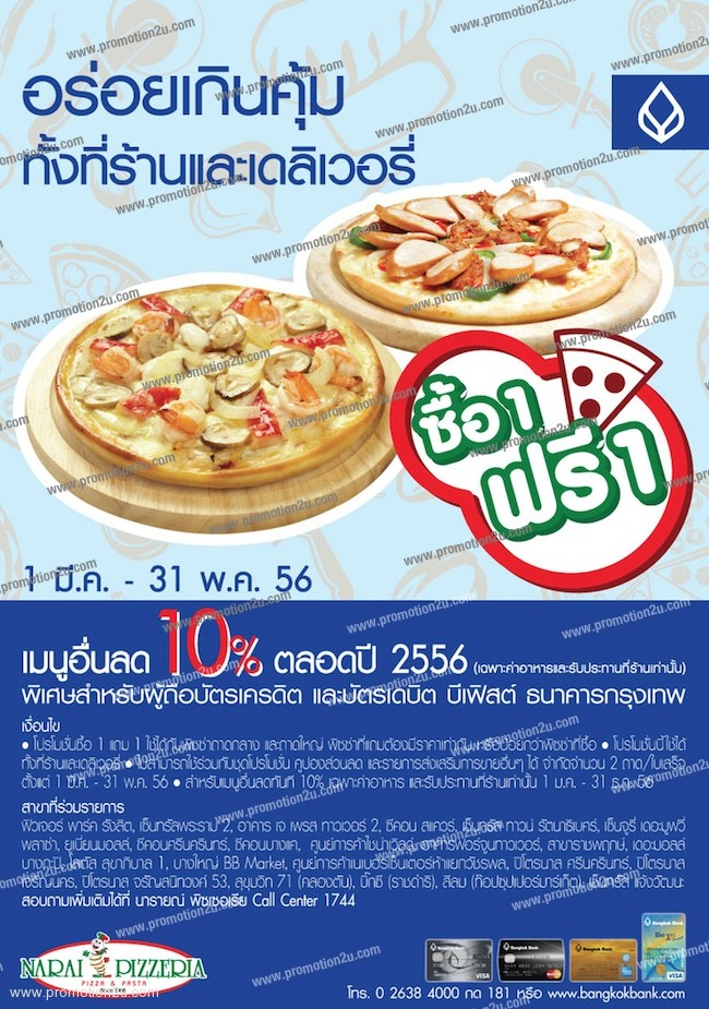 Promotion Narai Pizzeria Buy 1 Get 1 Free with BKK Credit & Debit B1st [Mar.-May.2013]