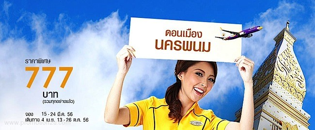 Promotion NokAir Fly BKK -KOP Only 777.- [Mar.2013]