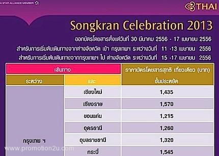 โปรโมชั่นการบินไทยฉลองสงกรานต์ 2556 บินเริ่มต้น 1,260.-