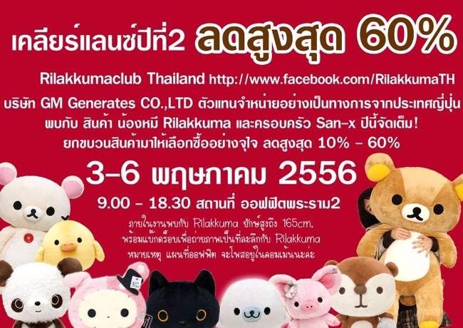 Promotion Rilakkuma & San-x Clearnce Sale Up to 60% off [May.2013]