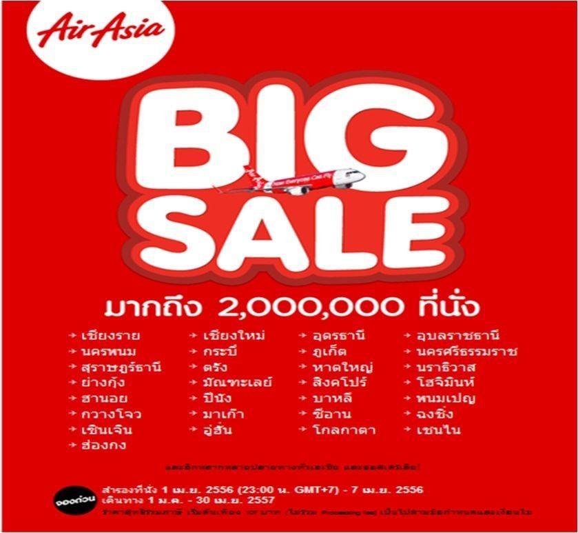 โปรโมชั่นแอร์เอเชีย BIG SALE บิน 0 บาท 2,000,000 ที่นั่ง (เมย.56)