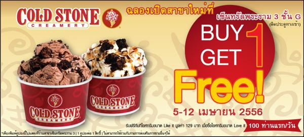 คูปองโปรโมชั่นไอศกรีม Cold Stone ซื้อ 1 แถม 1 ที่เซ็นทรัล พระราม3 (เมย.56)