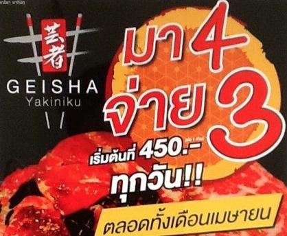 โปรโมชั่นบุฟเฟ่ต์ปิ้งย่าง Geisha Yakiniku Buffet มา 4 จ่าย 3 (เมย.56)