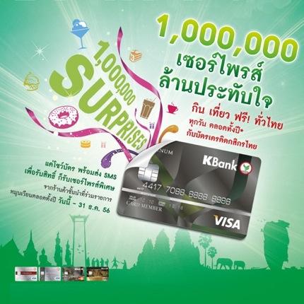 Promotion Kbank 1,000,000 Surprise 2013