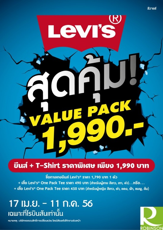 Promotion Levi's Value Pack 1,990.- [Apr.-Jul.2013]