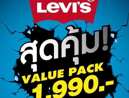 โปรโมชั่นลีวายส์สุดคุ้ม Value Pack ยีนส์ +T-Shirt ราคาพิเศษ 1,990.- (เมย.-กค.56)
