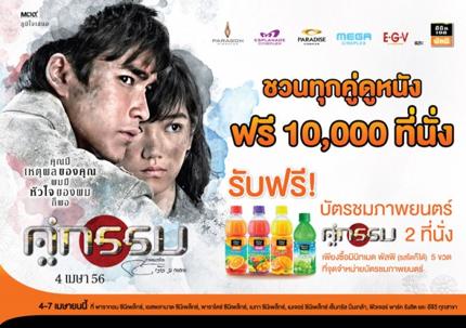 Promotion Mini Med Major Cineplex Minute Maid-pulpy Koo-Gum