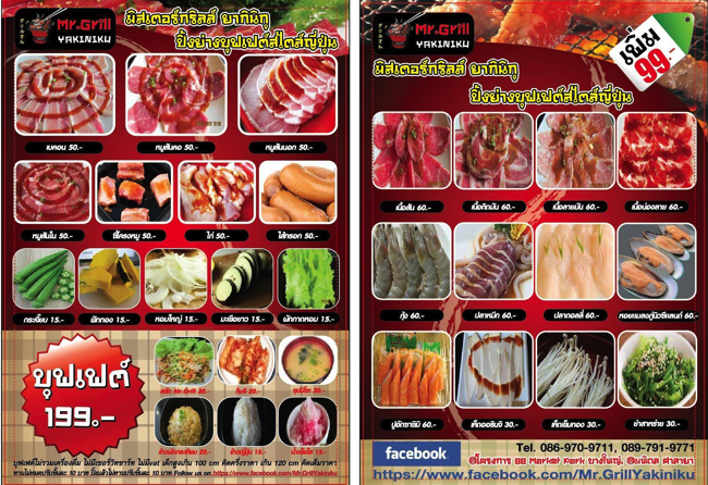 Promotion Mr. Grill Yakiniku Buffet Menu