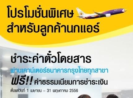 Promotion-NokAir-Free-Payment-fee-at-Krungthai-Bank.jpg