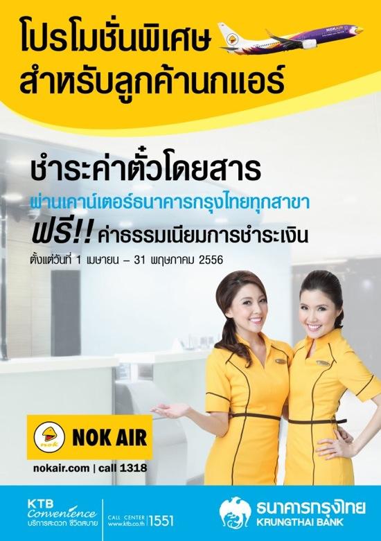 โปรโมชั่นนกแอร์ ฟรี!! ค่าธรรมเนียมการชำระเงินที่ธนาคารกรุงไทย