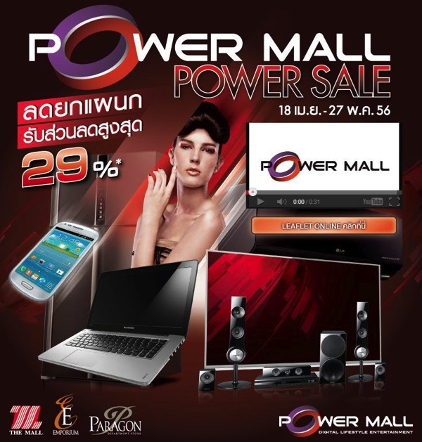 โปรโมชั่น POWER MALL POWER SALE ลดสูงสุด 29% (เมย.-พค.56)