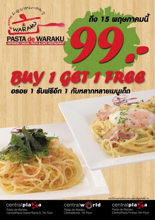 โปรโมชั่น Pasta de Waraku ซื้อ 1 แถม 1 (เมย.-พค.56)
