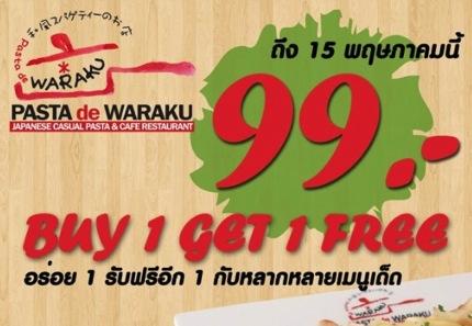 Promotion Pasta de Waraku Buy 1 Get 1 Free [Apr.-May.2013]