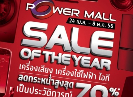 Promotion Power Mall Sale of The Year 2013