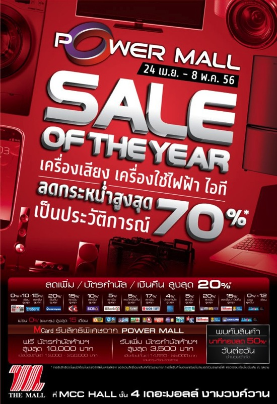 โปรโมชั่น Power Mall Sale of The Year 2013 เครื่องใช้ไฟฟ้า เครื่องเสียง ไอที ลดกระหน่ำสูงสุด 70% (เมย.-พค.56)