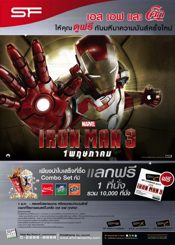 โปรโมชั่น SF และ Coke ให้คุณดู Iron Man 3 ฟรี! 10,000 ที่นั่ง