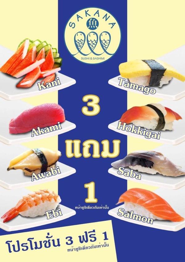 โปรโมชั่น Sakana Sushi & Sashimi 3 ฟรี 1 (เมย.56)