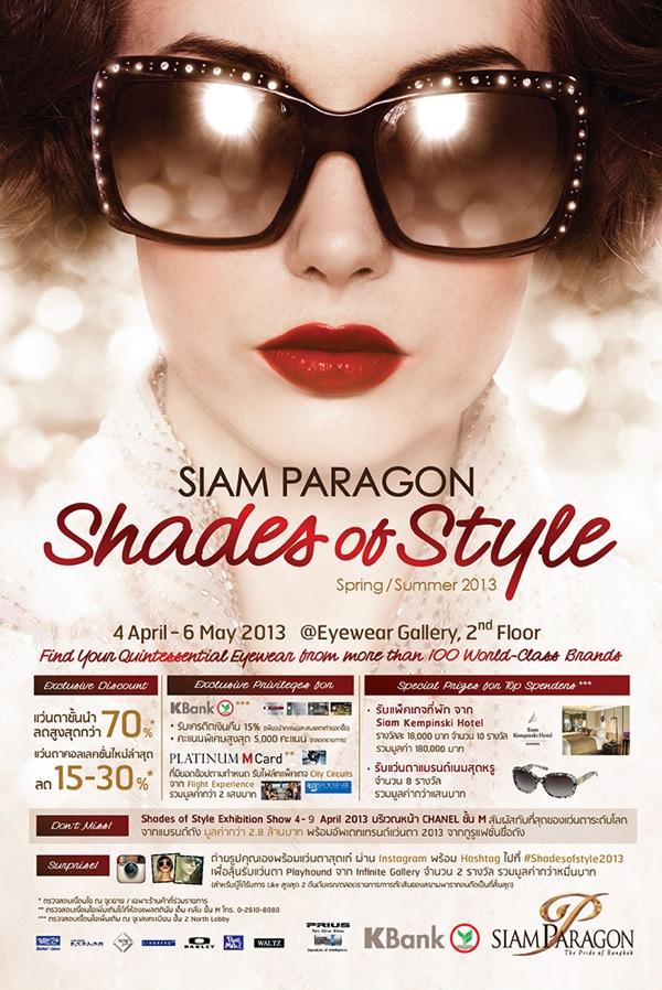 โปรโมชั่น Siam Paragon Shades of Style Spring/Summer 2013 (เมย.56)
