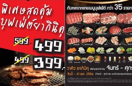 Promotion WaQ Yakiniku Buffet Save 100.- [Apr.-May.2013]