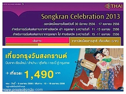 all-promotion-songkran-2013-bangkok-airways-vs-thai-airways-thai-smiles