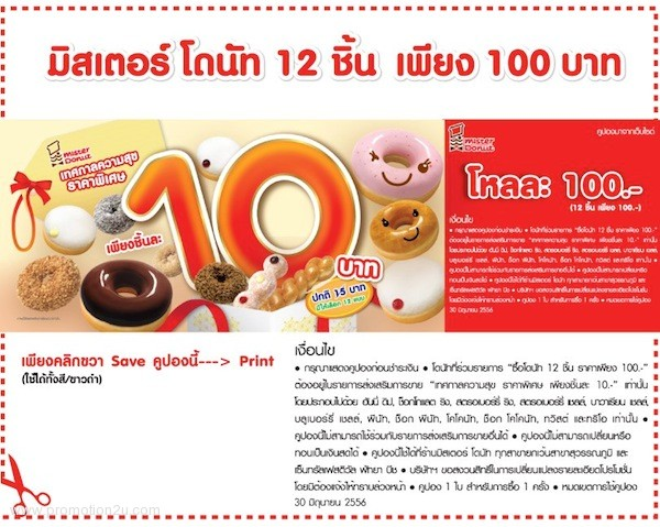 Coupon Promotion Mister Donut 12 Piece 100 Baht [May.-Jun.2013]