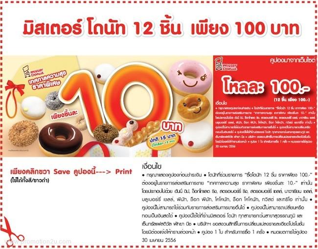 Coupon Promotion Mister Donut Happy Festival 12 Piece 100 Baht [Apr.2013]