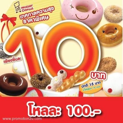 คูปองโปรโมชั่นเทศกาลแห่งความสุข Mister Donut โหลละ 100.- (เมย.56)