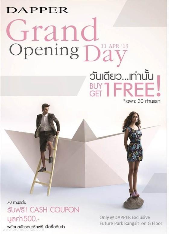 โปรโมชั่นพิเศษจาก DAPPER ฉลองเปิดสาขาใหม่ ซื้อ 1 แถม 1 ที่ห้างสรรพสินค้า Future Park Rangsit ( เม.ย.56 )