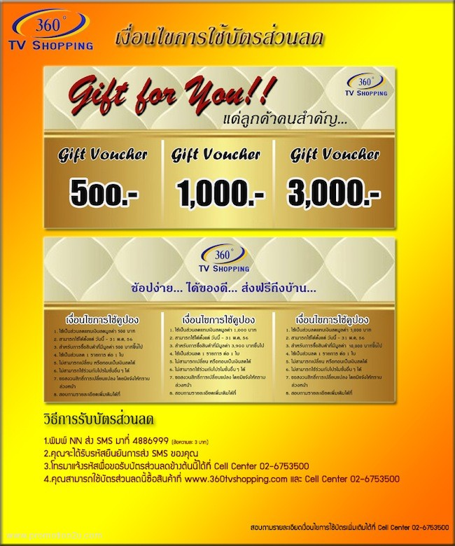 Promotion 360tvshopping Gift for You!! [Apr.-May.2013]
