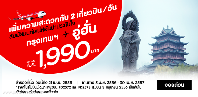 Promotion Airasia 2013 Fly to Wuhun Started 1,990.- [Apr.2013]