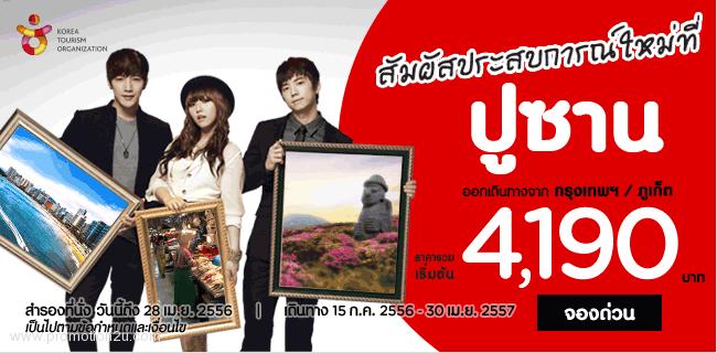 โปรโมชั่นแอร์เอเชีย 2556 บินเกาหลีสู่ปูซานเริ่มต้น 4,190.- (เมย.56)