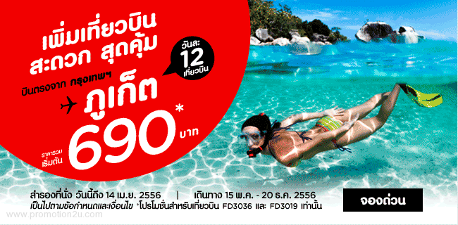 Promotion AirAsia Fly to Phuket Started 690.- [Apr.2013]