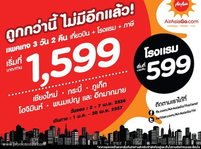 Promotion AirAsia GO BIG SALE [Apr.2013]