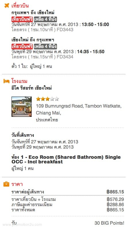 BKK-CNX Price @ Promotion AirAsia GO Book A Hotel & Get Free Flights [Apr.2013]