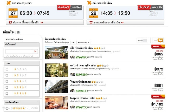 ราคากรงเทพ - เชียงใหม่ โปรโมชั่น AirAsia GO จองโรงแรม & ได้บินฟรี (เมย.56)