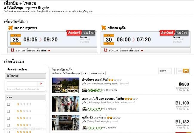ราคากรงเทพ - ภูเก็ต โปรโมชั่น AirAsia GO จองโรงแรม & ได้บินฟรี (เมย.56)