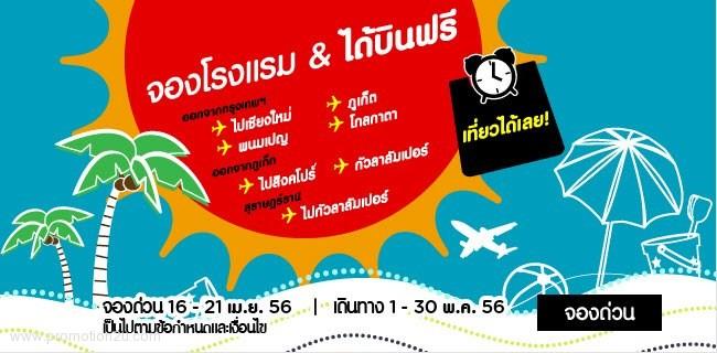 โปรโมชั่น AirAsia GO จองโรงแรม & ได้บินฟรี (เมย.56)