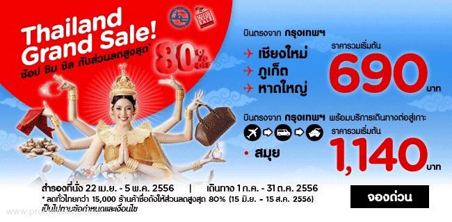Promotion Airasia Thailand Grand Sale 2013 บินเริ่มต้น 690.-