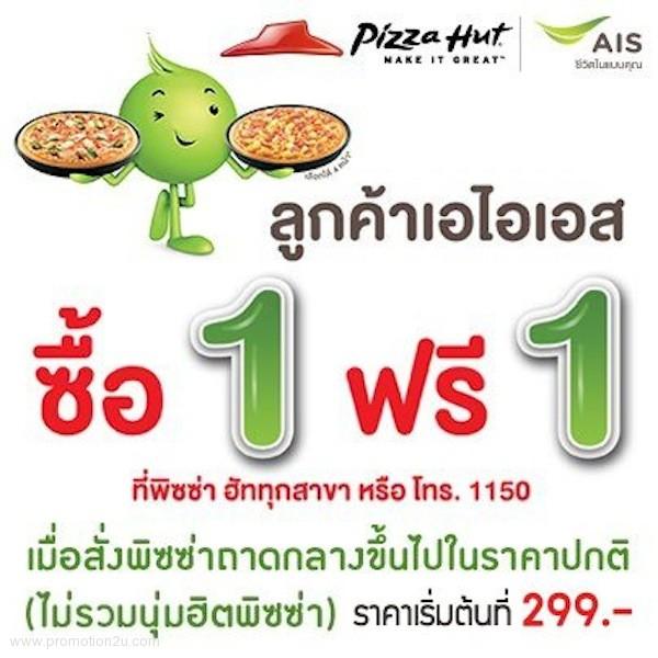 โปรโมชั่นลูกค้า AIS ซื้อพิซซ่า 1 ถาด ฟรี 1 ถาด ที่ร้าน Pizza Hut ( เม.ย.56 )