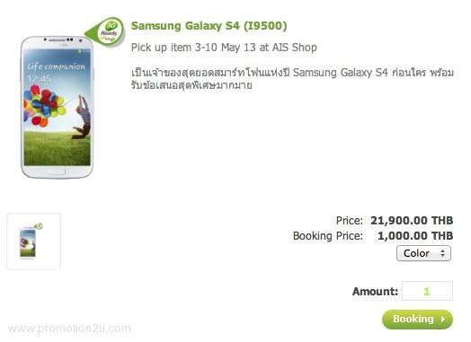 โปรโมชั่น AIS Samsung Galaxy S4
