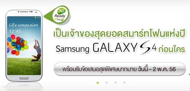 Promotion AIS Samsung Galaxy S4 Pre Booking