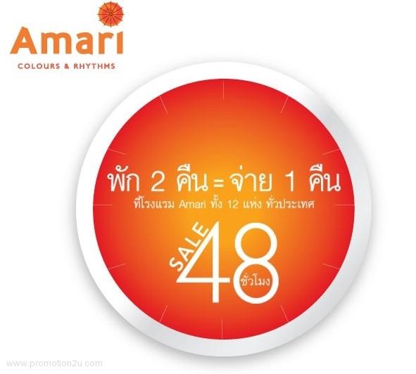 โปรโมชั่น Amari Sale พัก 2 จ่าย 1 คืนแค่ 48 ชม.เท่านั้น (เมย.56)