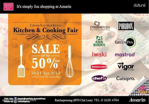 โปรโมชั่น Amarin Brand Sale Kitchen &  Cooking Fair 2013 ลดสูงสุด 50% ( เม.ย.56 )