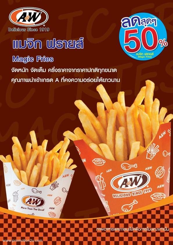 โปรโมชั่น A&W Magic Fries ลดสุดๆ 50% (เมย.-มิย.56)