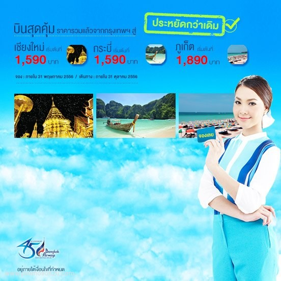 Promotion Bangkok Airways Incredible Fares [Apr.-July.2013]